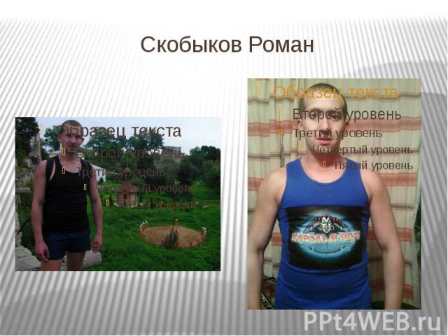 Скобыков Роман