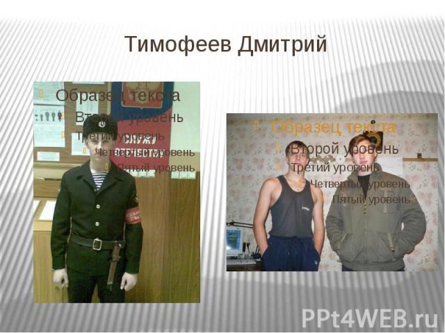 Тимофеев Дмитрий