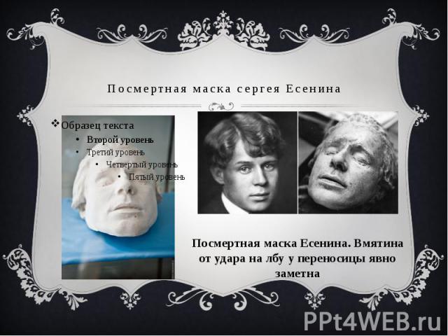 Посмертная маска сергея Есенина