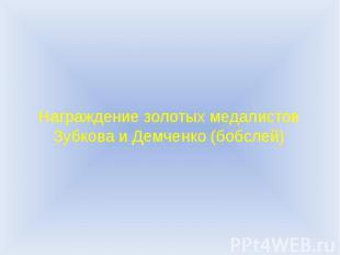 Награждение золотых медалистов Зубкова и Демченко (бобслей)