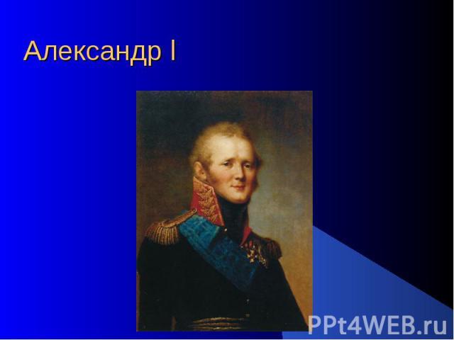Александр l