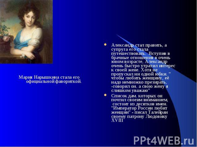 Мария Нарышкина стала его официальной фавориткой.