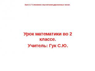 Урок 2.7 Сложение и вычитание двузначных чисел. Урок математики во 2 классе. Учи