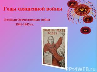 Годы священной войны Годы священной войны