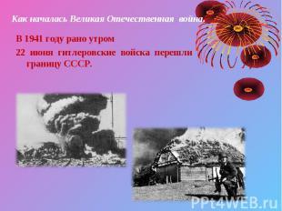 В 1941 году рано утром В 1941 году рано утром 22 июня гитлеровские войска перешл