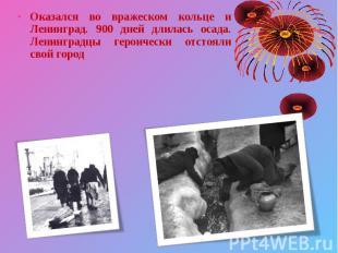 Оказался во вражеском кольце и Ленинград. 900 дней длилась осада. Ленинградцы ге