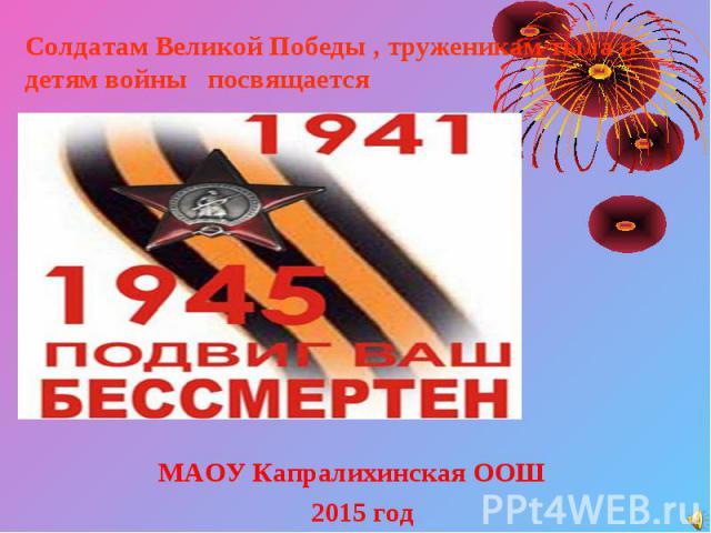 МАОУ Капралихинская ООШ МАОУ Капралихинская ООШ 2015 год