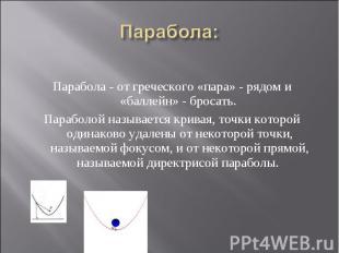 Парабола - от греческого «пара» - рядом и «баллейн» - бросать. Параболой называе