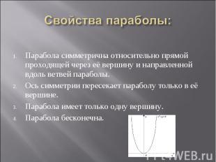 Парабола симметрична относительно прямой проходящей через её вершину и направлен