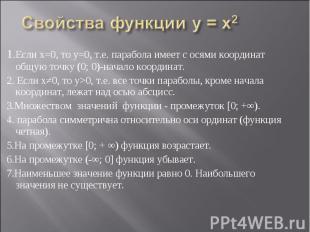 1.Если х=0, то у=0, т.е. парабола имеет с осями координат общую точку (0; 0)-нач