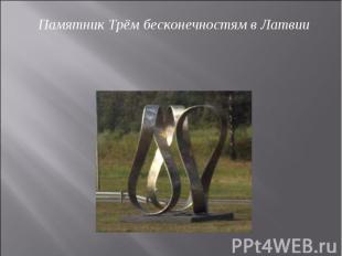Памятник Трём бесконечностям в Латвии Памятник Трём бесконечностям в Латвии