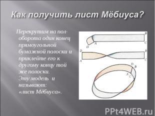 Перекрутим на пол-оборота один конец прямоугольной бумажной полоски и приклейте