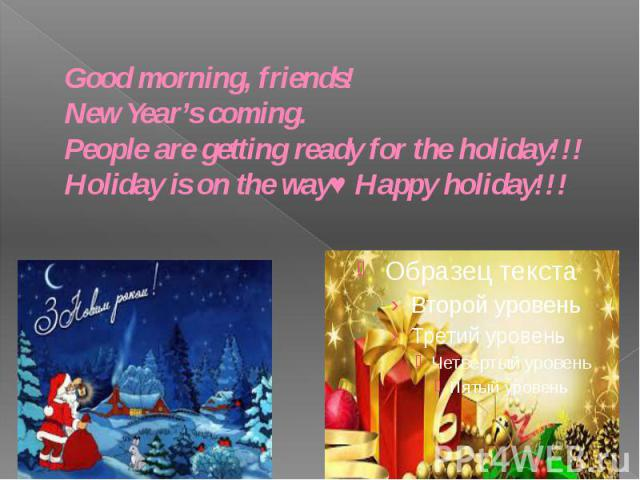 Good morning, friends! New Year's coming. People are getting ready for the holiday!!! Holiday is on the way♥ Happy holiday!!!