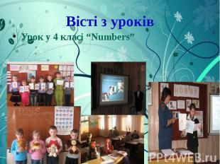 """Вісті з уроків Урок у 4 класі """"Numbers"""" Урок у 5 класі """"Hobby"""""""
