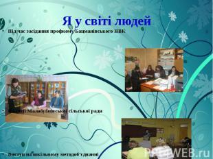 Я у світі людей Під час засідання профкому Бацманівського НВК На сесії Малобубні