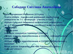 Сабадаш Світлана Анатоліївна Дата народження:25 вересня 1974 року Освіта:1998рік