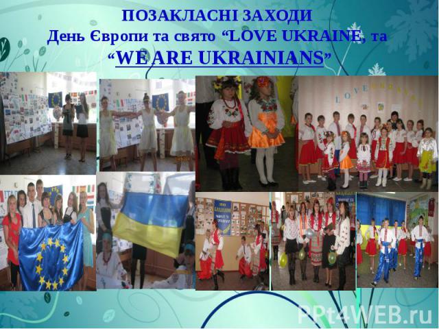 "ПОЗАКЛАСНІ ЗАХОДИ День Європи та свято ""LOVE UKRAINE, та ""WE ARE UKRAINIANS"""