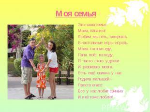 Это наша семья Это наша семья Мама, папа и я! Любим мы петь, танцевать В настоль