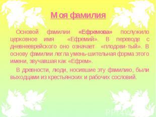 Основой фамилии «Ефремова» послужило церковное имя «Ефремий». В переводе с дневн