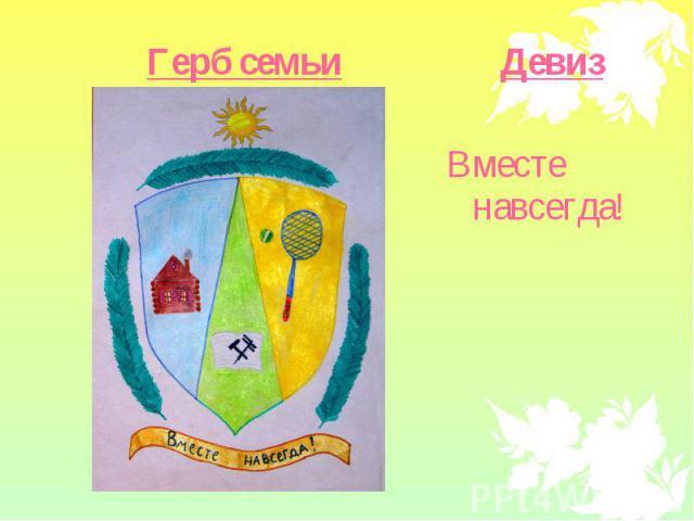 Герб семьи Герб семьи