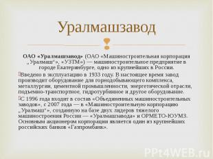 """ОАО «Уралмашзавод»(ОАО «Машиностроительная корпорация """"Уралмаш""""», «УЗТМ»)&"""