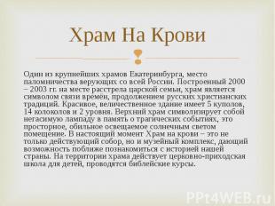 Один из крупнейших храмов Екатеринбурга, место паломничества верующих со всей Ро