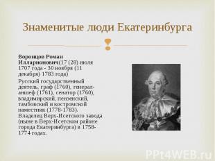Воронцов Роман Илларионович(17 (28) июля 1707 года - 30 ноября (11 декабря) 1783
