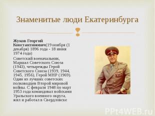 Жуков Георгий Константинович(19 ноября (1 декабря) 1896 года - 18 июня 1974 года
