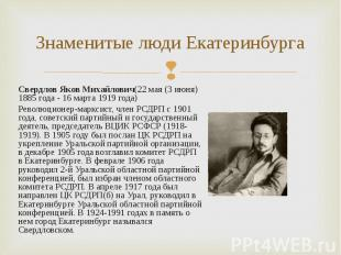 Свердлов Яков Михайлович(22 мая (3 июня) 1885 года - 16 марта 1919 года) Свердло