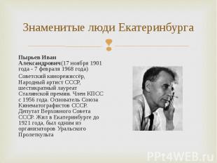 Пырьев Иван Александрович(17 ноября 1901 года - 7 февраля 1968 года) Пырьев Иван