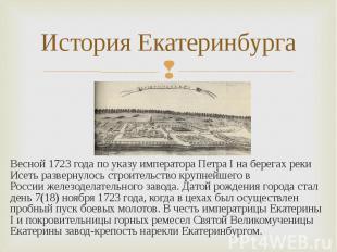 Весной 1723 годапо указу императора Петра Iна берегах реки Исеть раз