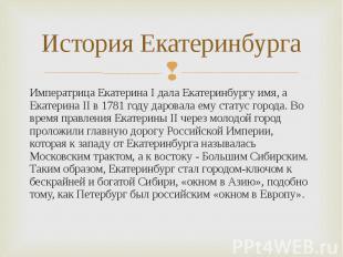 Императрица Екатерина I дала Екатеринбургу имя, а Екатерина II в 1781 году даров