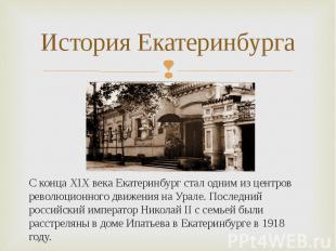С конца XIX века Екатеринбург стал одним из центров революционного движения на У