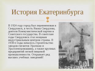 В 1924 году город был переименован в Свердловск, в честь Якова Свердлова, деятел