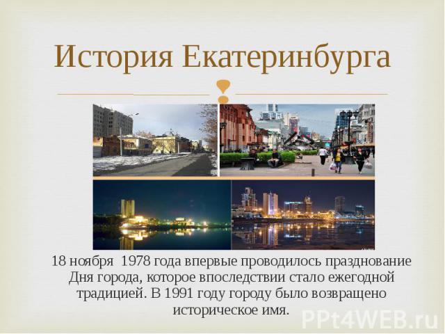 18 ноября 1978 года впервые проводилось празднование Дня города, которое впоследствии стало ежегодной традицией. В 1991 году городу было возвращено историческое имя. 18 ноября 1978 года впервые проводилось празднование Дня города, которое впоследств…