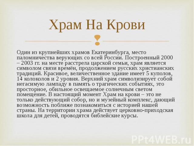 Один из крупнейших храмов Екатеринбурга, место паломничества верующих со всей России. Построенный 2000 – 2003 гг. на месте расстрела царской семьи, храм является символом связи времён, продолжением русских христианских традиций. Красивое, величестве…