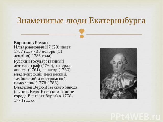 Воронцов Роман Илларионович(17 (28) июля 1707 года - 30 ноября (11 декабря) 1783 года) Воронцов Роман Илларионович(17 (28) июля 1707 года - 30 ноября (11 декабря) 1783 года) Русский государственный деятель, граф (1760), генерал-аншеф (1761), сенатор…