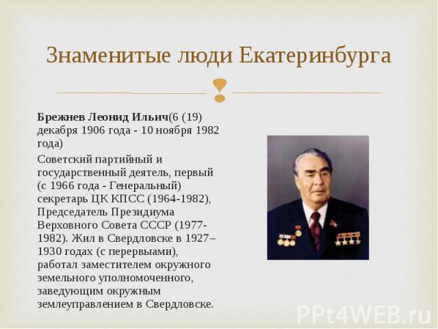Брежнев Леонид Ильич(6 (19) декабря 1906 года - 10 ноября 1982 года) Брежнев Леонид Ильич(6 (19) декабря 1906 года - 10 ноября 1982 года) Советский партийный и государственный деятель, первый (с 1966 года - Генеральный) секретарь ЦК КПСС (1964-1982)…