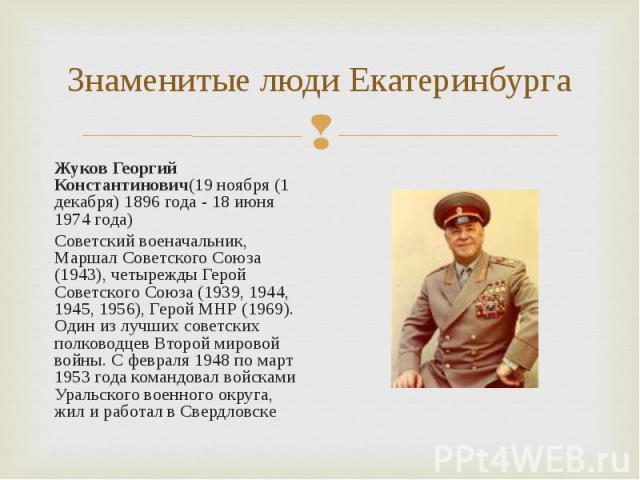 Жуков Георгий Константинович(19 ноября (1 декабря) 1896 года - 18 июня 1974 года) Жуков Георгий Константинович(19 ноября (1 декабря) 1896 года - 18 июня 1974 года) Советский военачальник, Маршал Советского Союза (1943), четырежды Герой Советского Со…