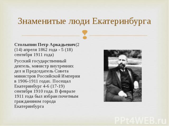 Столыпин Петр Аркадьевич(2 (14) апреля 1862 года - 5 (18) сентября 1911 года) Столыпин Петр Аркадьевич(2 (14) апреля 1862 года - 5 (18) сентября 1911 года) Русский государственный деятель, министр внутренних дел и Председатель Совета министров Росси…