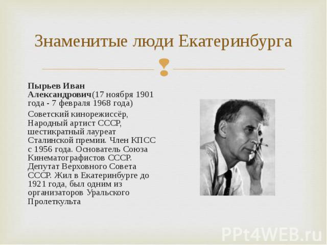 Пырьев Иван Александрович(17 ноября 1901 года - 7 февраля 1968 года) Пырьев Иван Александрович(17 ноября 1901 года - 7 февраля 1968 года) Советский кинорежиссёр, Народный артист СССР, шестикратный лауреат Сталинской премии. Член КПСС с 1956 года. Ос…