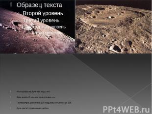 Атмосферы на Луне нет, воды нет. Атмосферы на Луне нет, воды нет. День длится 2