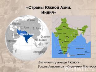 «Страны Южной Азии. Индия» Выполнили ученицы 7 класса: Бокова Анастасия и Скупче
