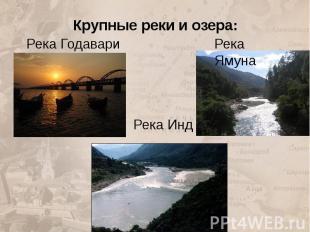 Крупные реки и озера: