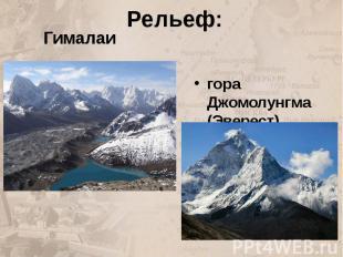 Гималаи гора Джомолунгма (Эверест)