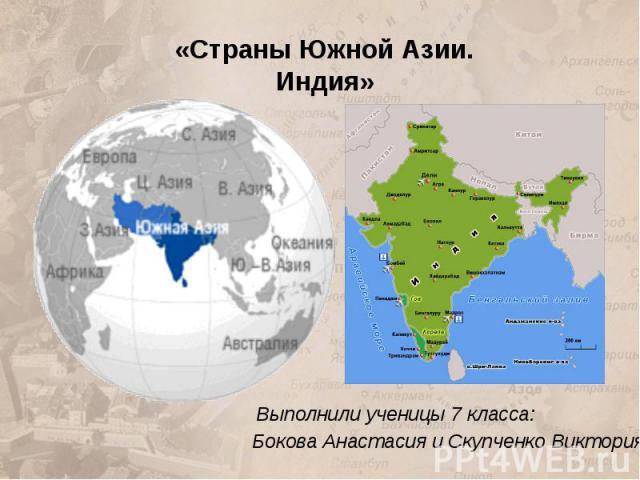 «Страны Южной Азии. Индия» Выполнили ученицы 7 класса: Бокова Анастасия и Скупченко Виктория