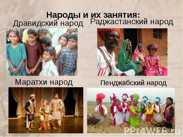 Народы и их занятия: Дравидский народ