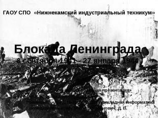 Блокада Ленинграда8 сентября 1941 - 27 января 1944Конкурс «Лучшая мультимедийная