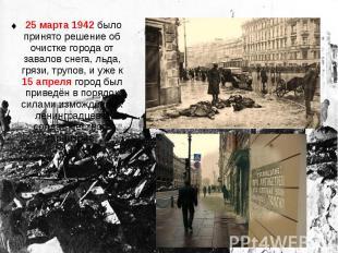 25 марта 1942 было принято решение об очистке города от завалов снега, льда, гря
