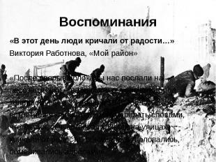 Воспоминания«В этот день люди кричали от радости…» Виктория Работнова, «Мой райо